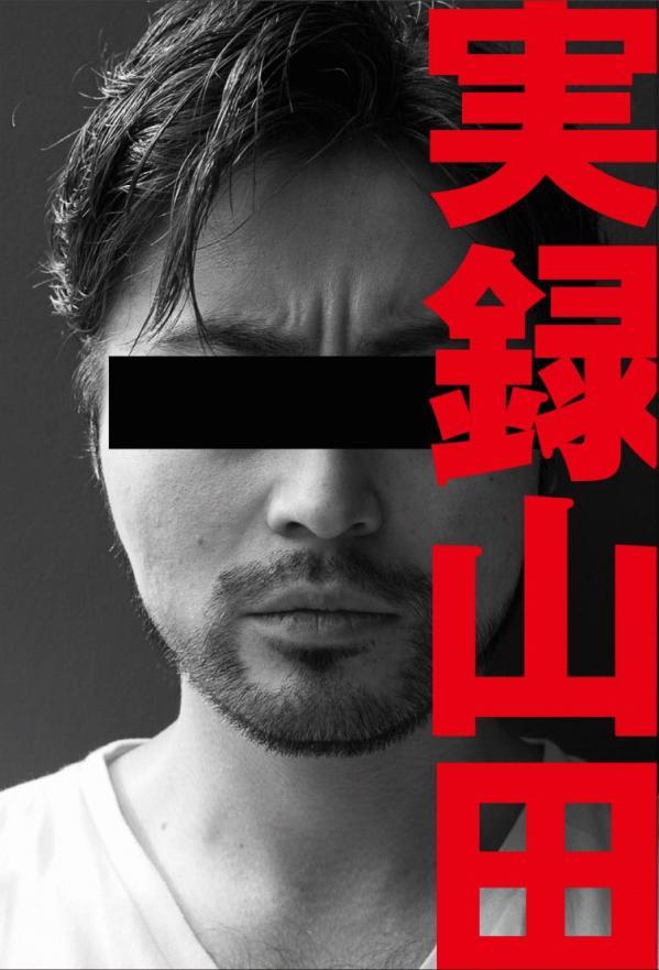 http://www.kanazawa-beans.com/topics/assets_c/2016/02/yamada_coverA-thumb-600x881-1367.jpg