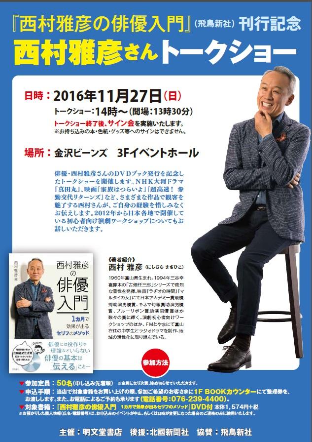 http://www.kanazawa-beans.com/topics/blog-img/nisimura.jpg